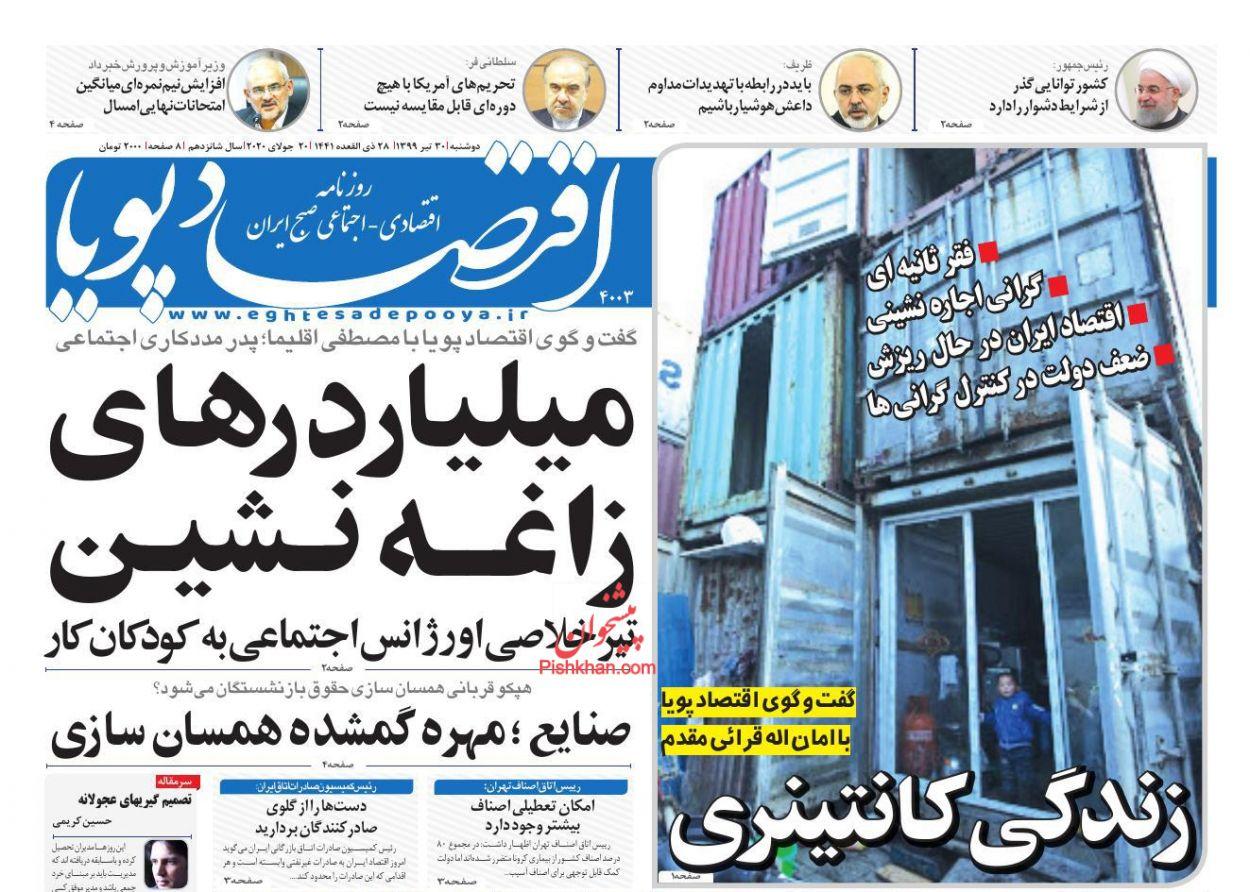 عناوین اخبار روزنامه اقتصاد پویا در روز دوشنبه ۳۰ تیر