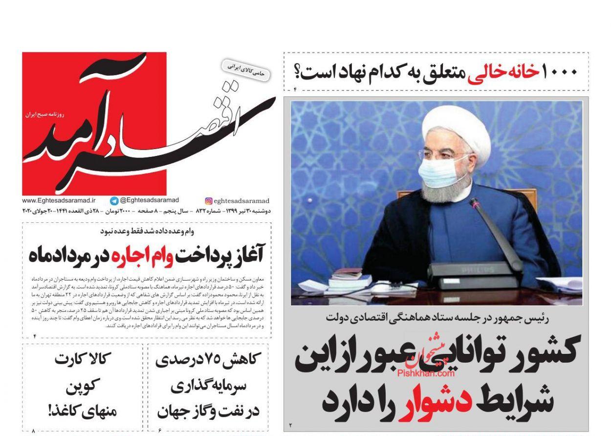 عناوین اخبار روزنامه اقتصاد سرآمد در روز دوشنبه ۳۰ تیر