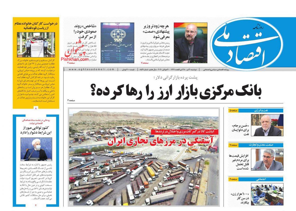 عناوین اخبار روزنامه اقتصاد ملی در روز دوشنبه ۳۰ تیر