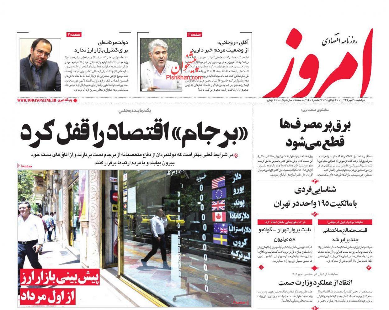 عناوین اخبار روزنامه امروز در روز دوشنبه ۳۰ تیر