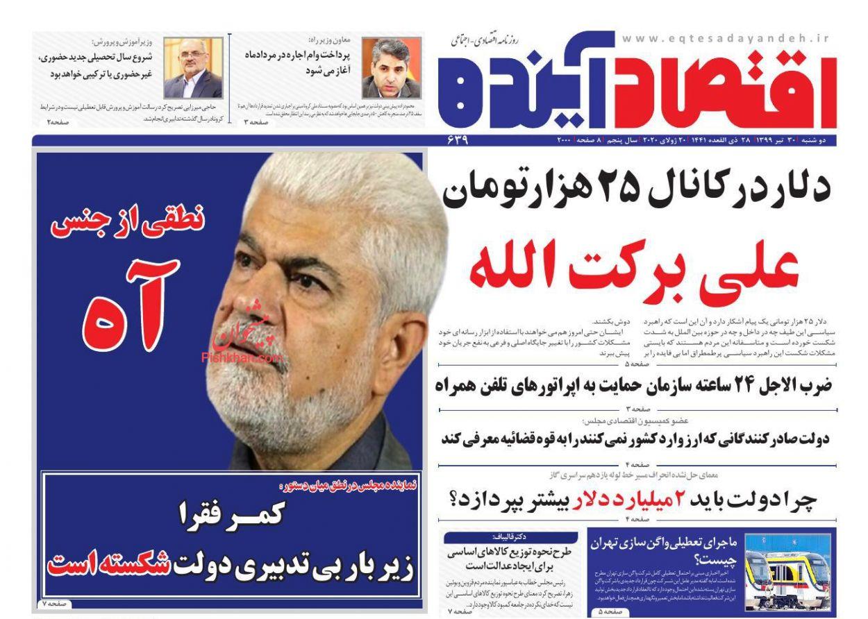 عناوین اخبار روزنامه اقتصاد آینده در روز دوشنبه ۳۰ تیر