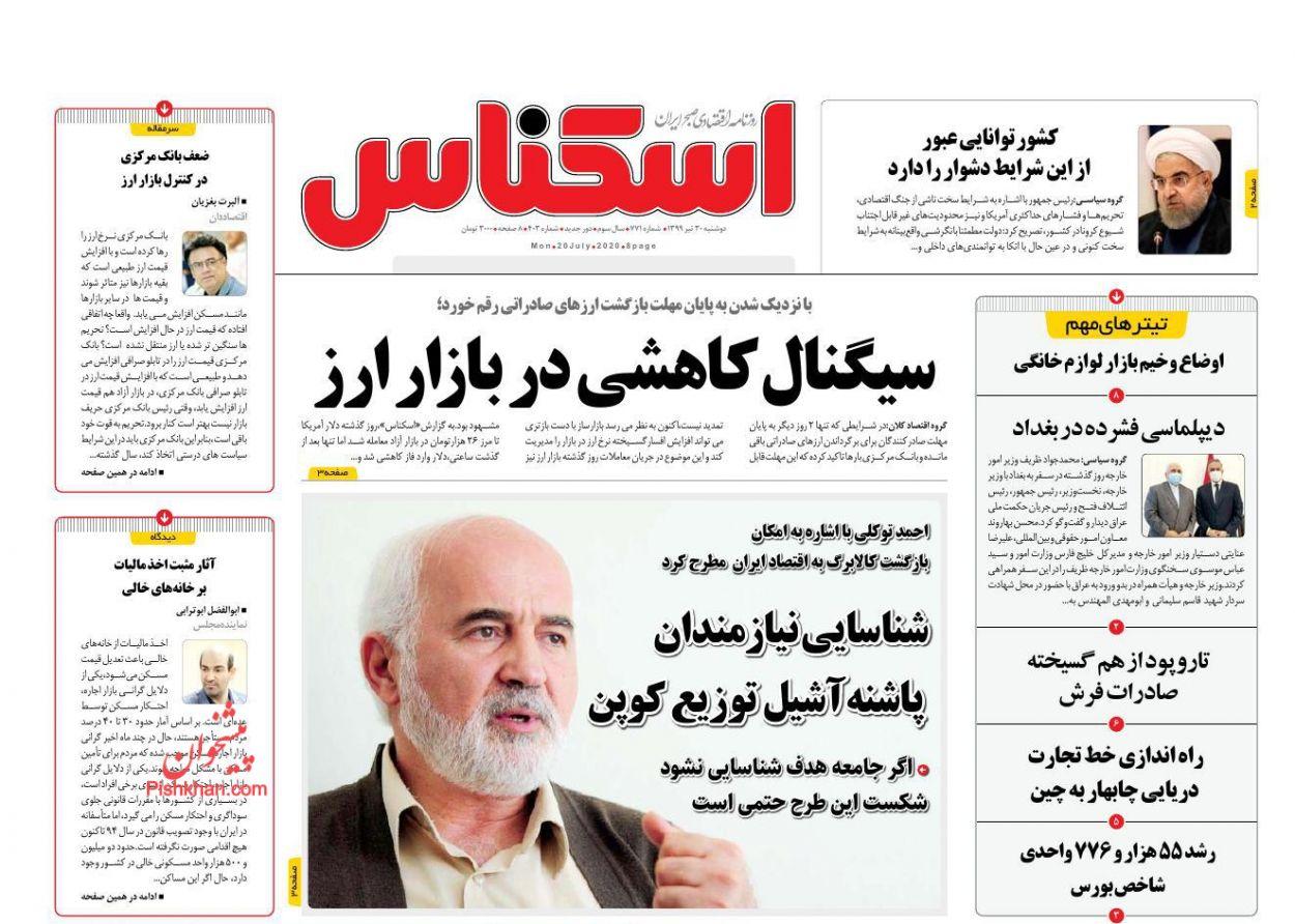 عناوین اخبار روزنامه اسکناس در روز دوشنبه ۳۰ تیر