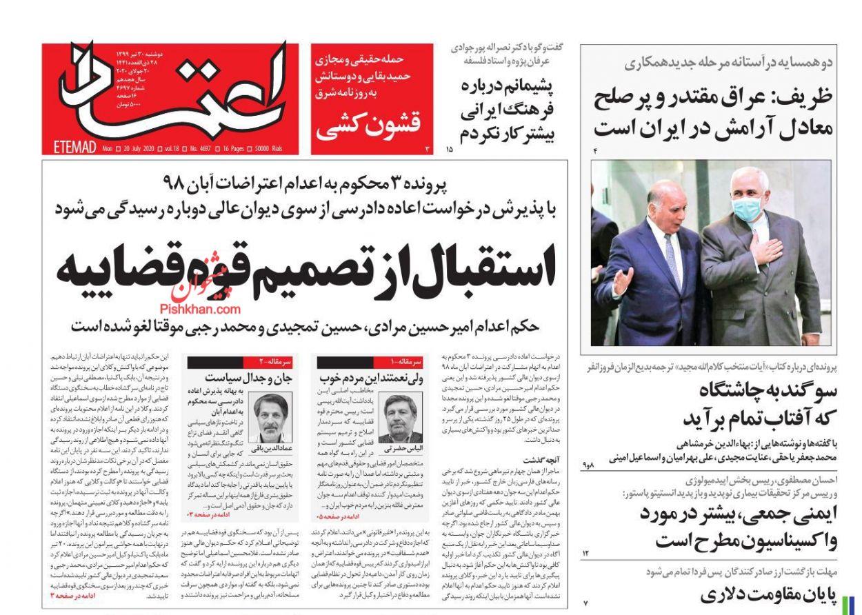 عناوین اخبار روزنامه اعتماد در روز دوشنبه ۳۰ تیر