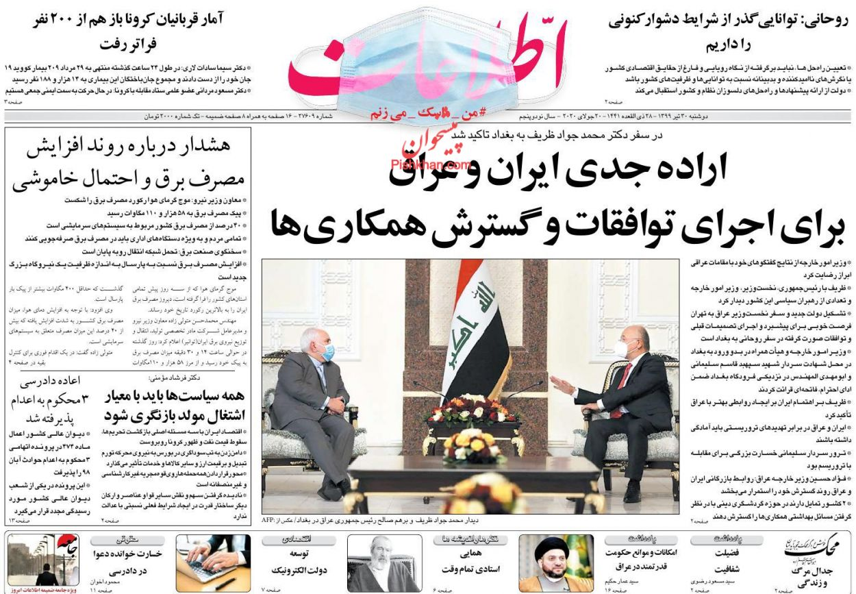 عناوین اخبار روزنامه اطلاعات در روز دوشنبه ۳۰ تیر