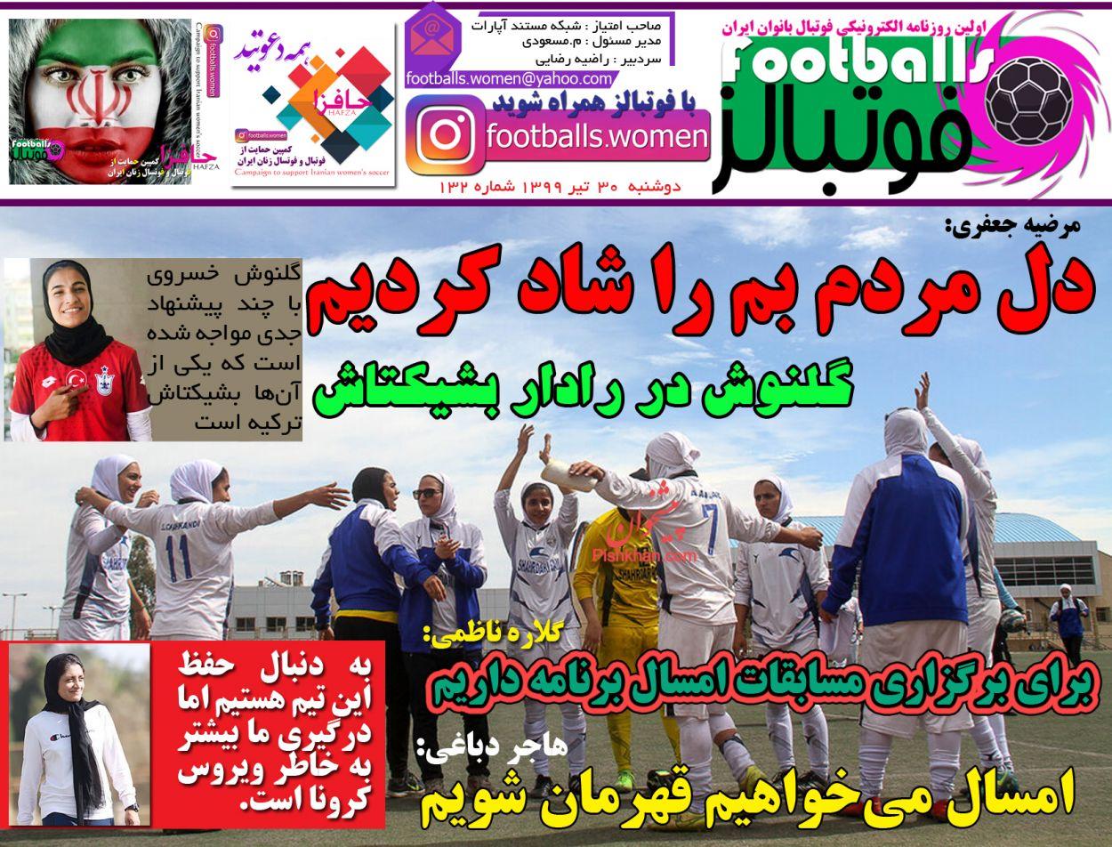 عناوین اخبار روزنامه فوتبالز در روز دوشنبه ۳۰ تیر