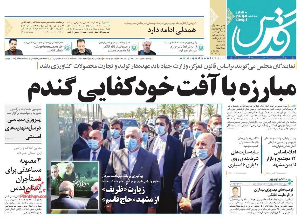 عناوین اخبار روزنامه قدس در روز دوشنبه ۳۰ تیر