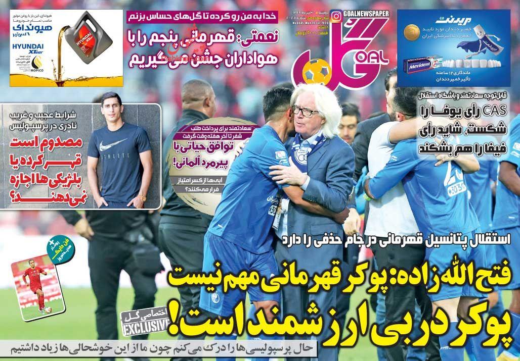 عناوین اخبار روزنامه گل در روز دوشنبه ۳۰ تیر