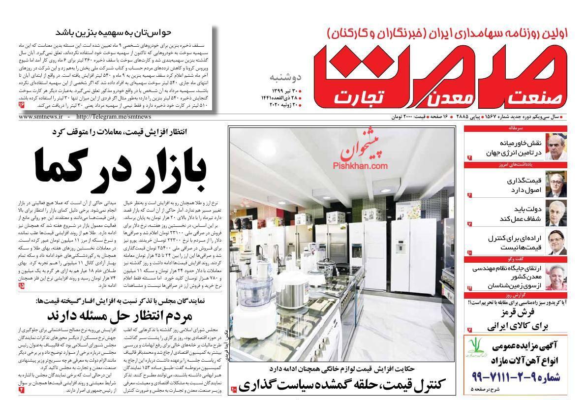 عناوین اخبار روزنامه صمت در روز دوشنبه ۳۰ تیر