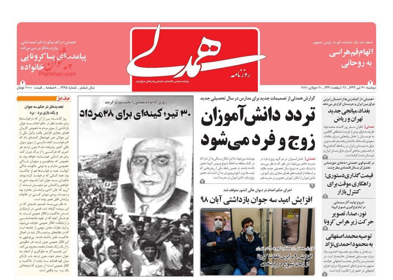 عناوین اخبار روزنامه همدلی در روز دوشنبه ۳۰ تیر