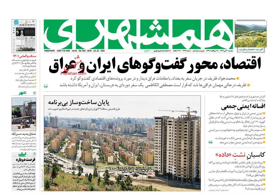 عناوین اخبار روزنامه همشهری در روز دوشنبه ۳۰ تیر