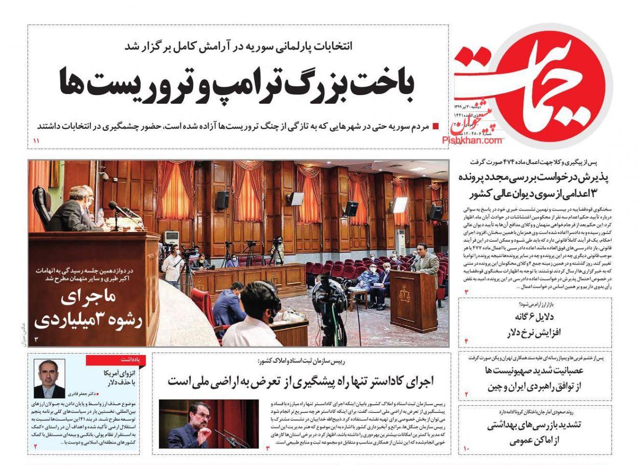 عناوین اخبار روزنامه حمایت در روز دوشنبه ۳۰ تیر