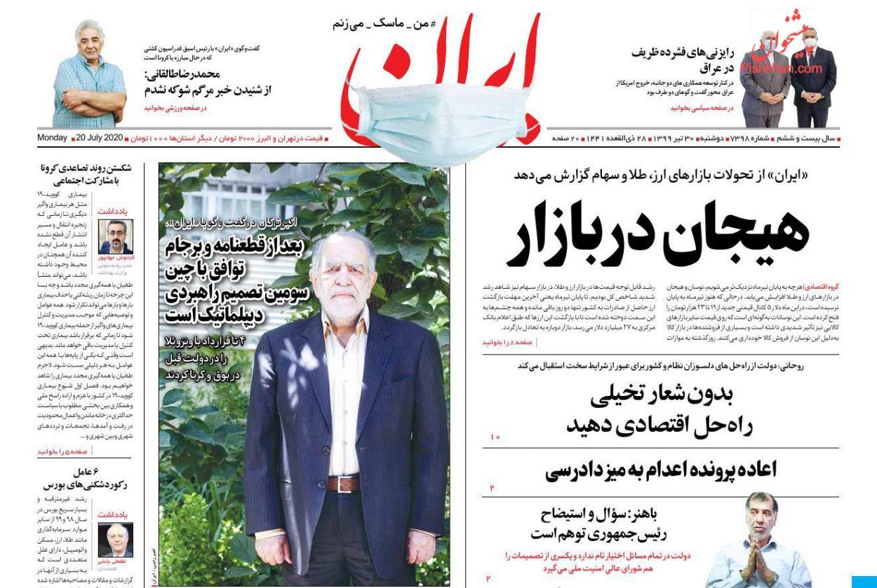 عناوین اخبار روزنامه ایران در روز دوشنبه ۳۰ تیر