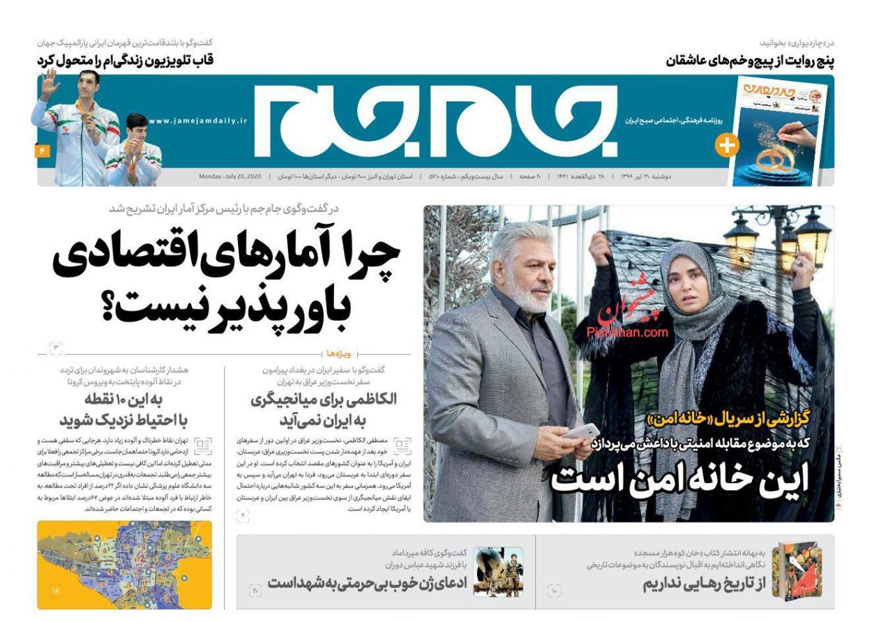 عناوین اخبار روزنامه جام جم در روز دوشنبه ۳۰ تیر