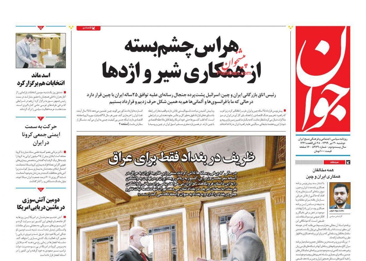 عناوین اخبار روزنامه جوان در روز دوشنبه ۳۰ تیر