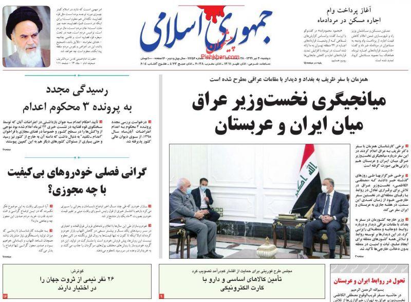 عناوین اخبار روزنامه جمهوری اسلامی در روز دوشنبه ۳۰ تیر