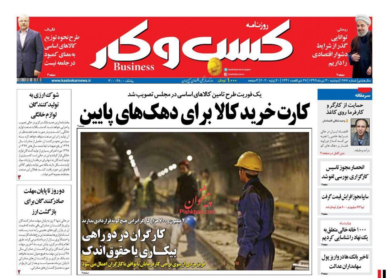 عناوین اخبار روزنامه کسب و کار در روز دوشنبه ۳۰ تیر