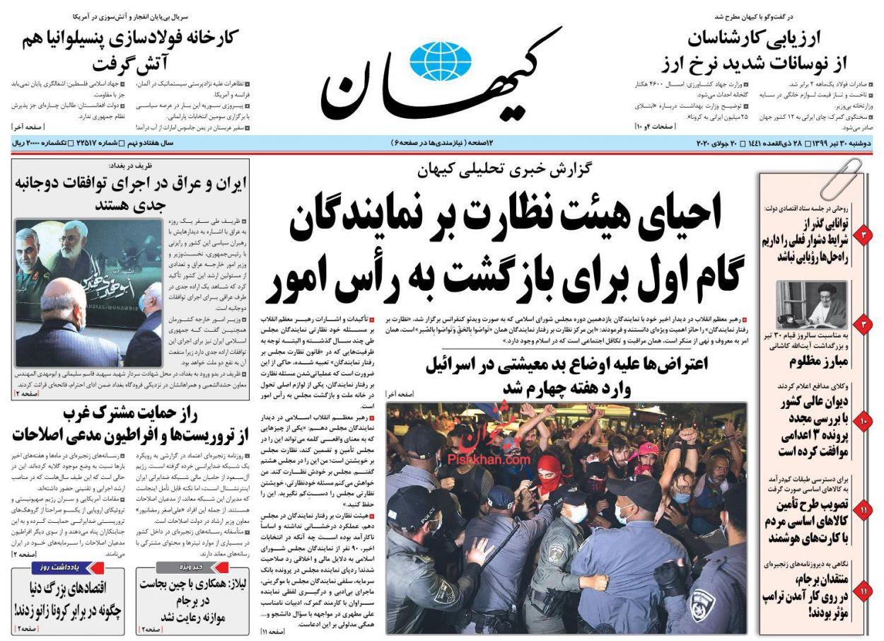 عناوین اخبار روزنامه کیهان در روز دوشنبه ۳۰ تیر