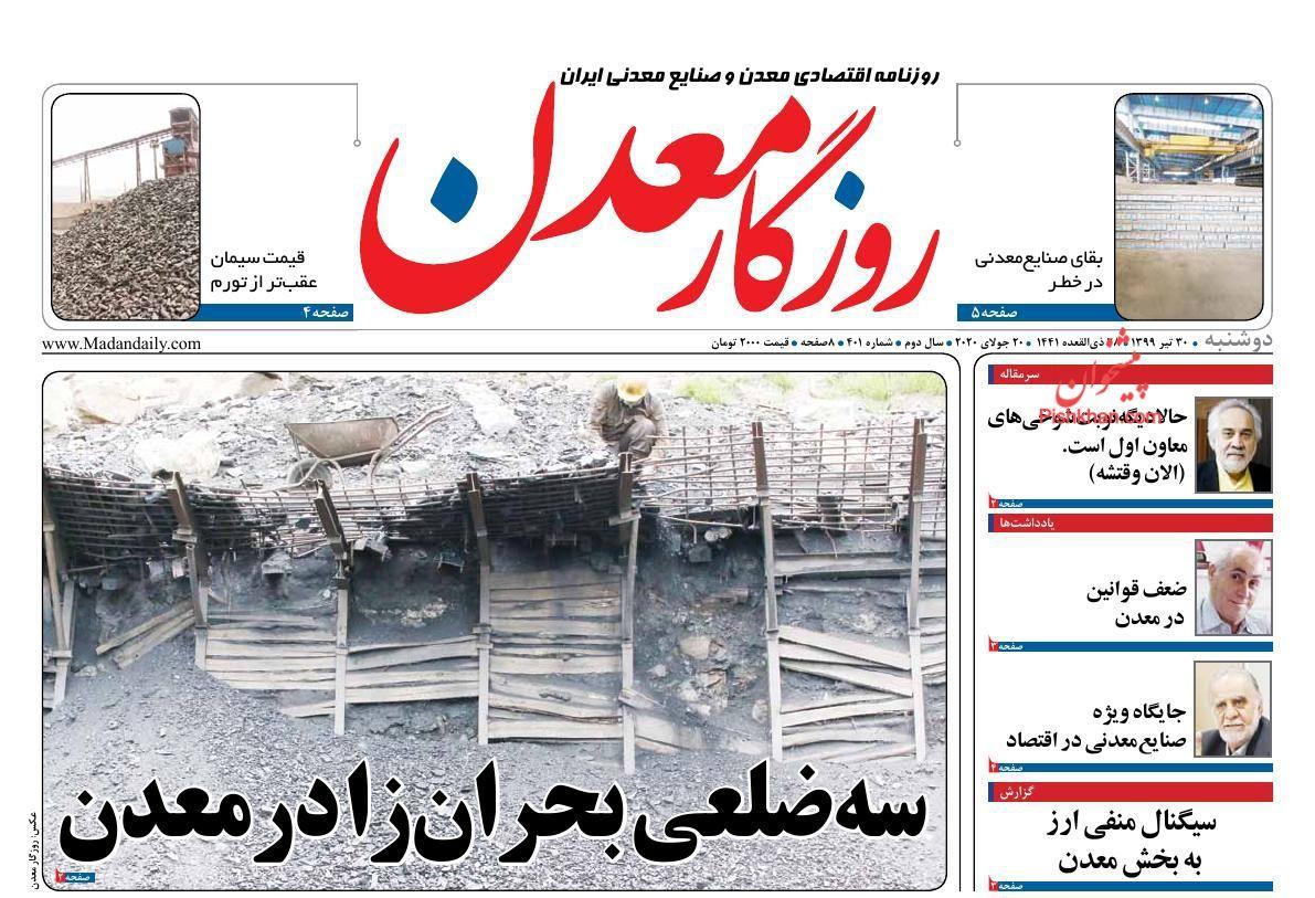 عناوین اخبار روزنامه روزگار معدن در روز دوشنبه ۳۰ تیر