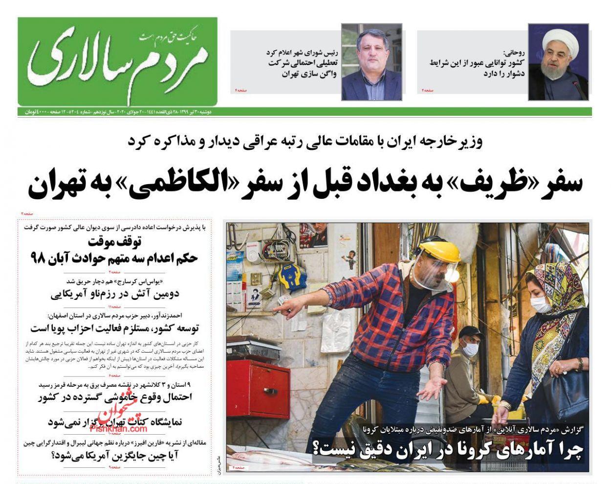عناوین اخبار روزنامه مردم سالاری در روز دوشنبه ۳۰ تیر