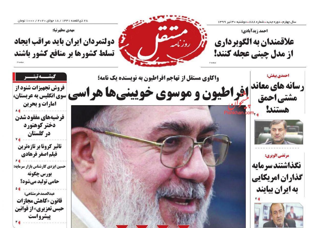 عناوین اخبار روزنامه مستقل در روز دوشنبه ۳۰ تیر