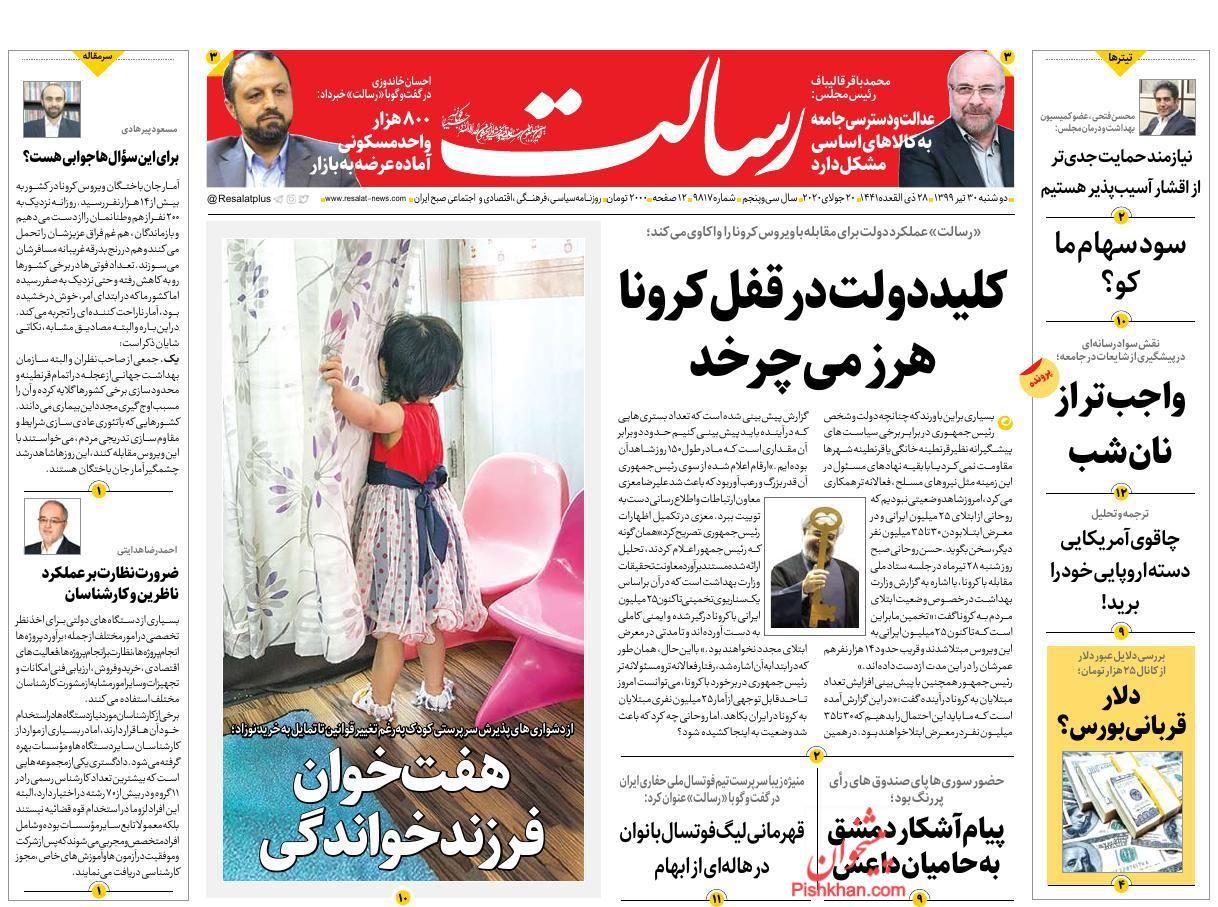 عناوین اخبار روزنامه رسالت در روز دوشنبه ۳۰ تیر