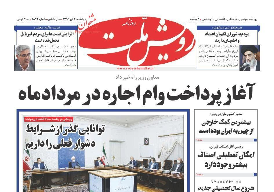 عناوین اخبار روزنامه رویش ملت در روز دوشنبه ۳۰ تیر