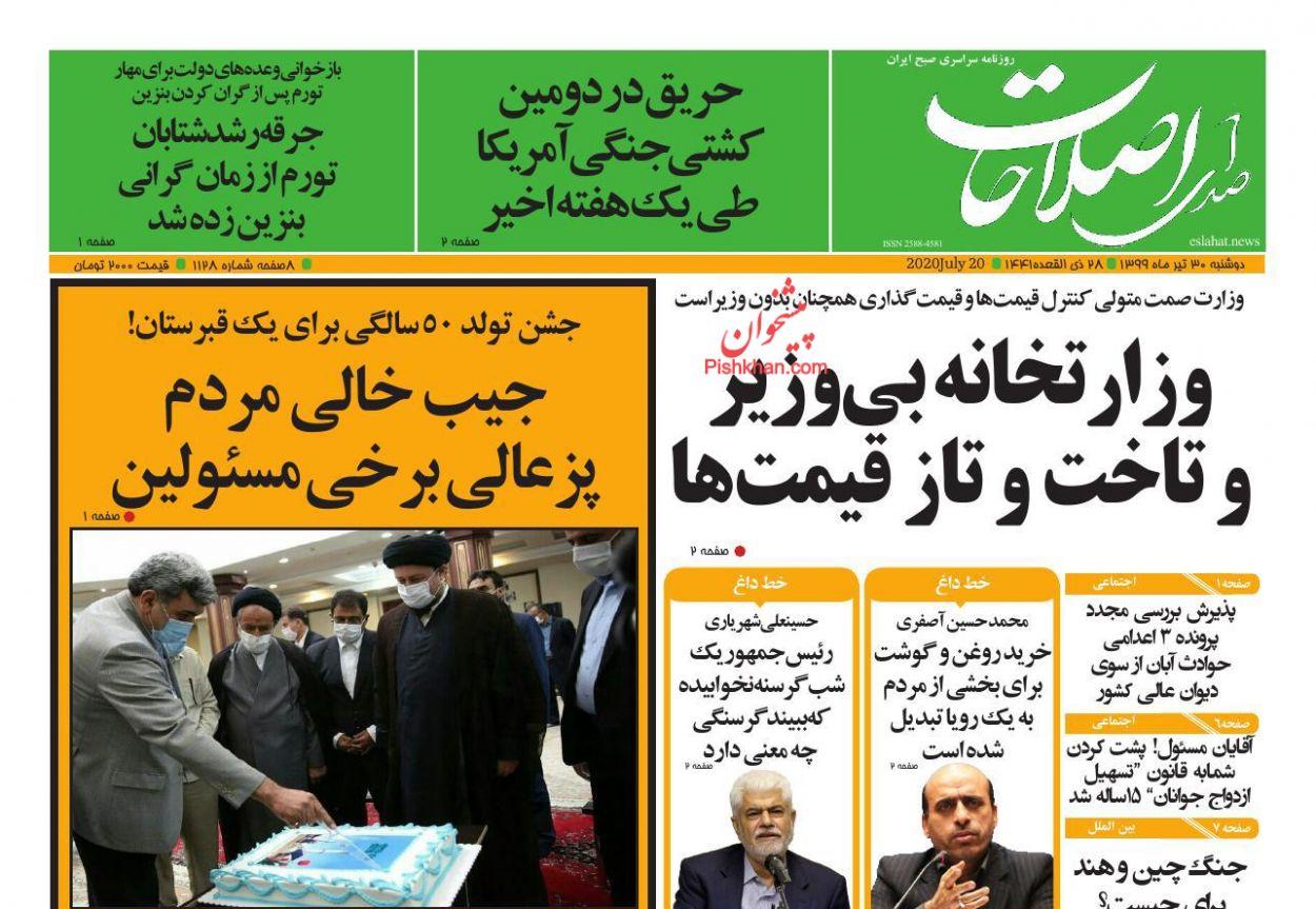 عناوین اخبار روزنامه صدای اصلاحات در روز دوشنبه ۳۰ تیر