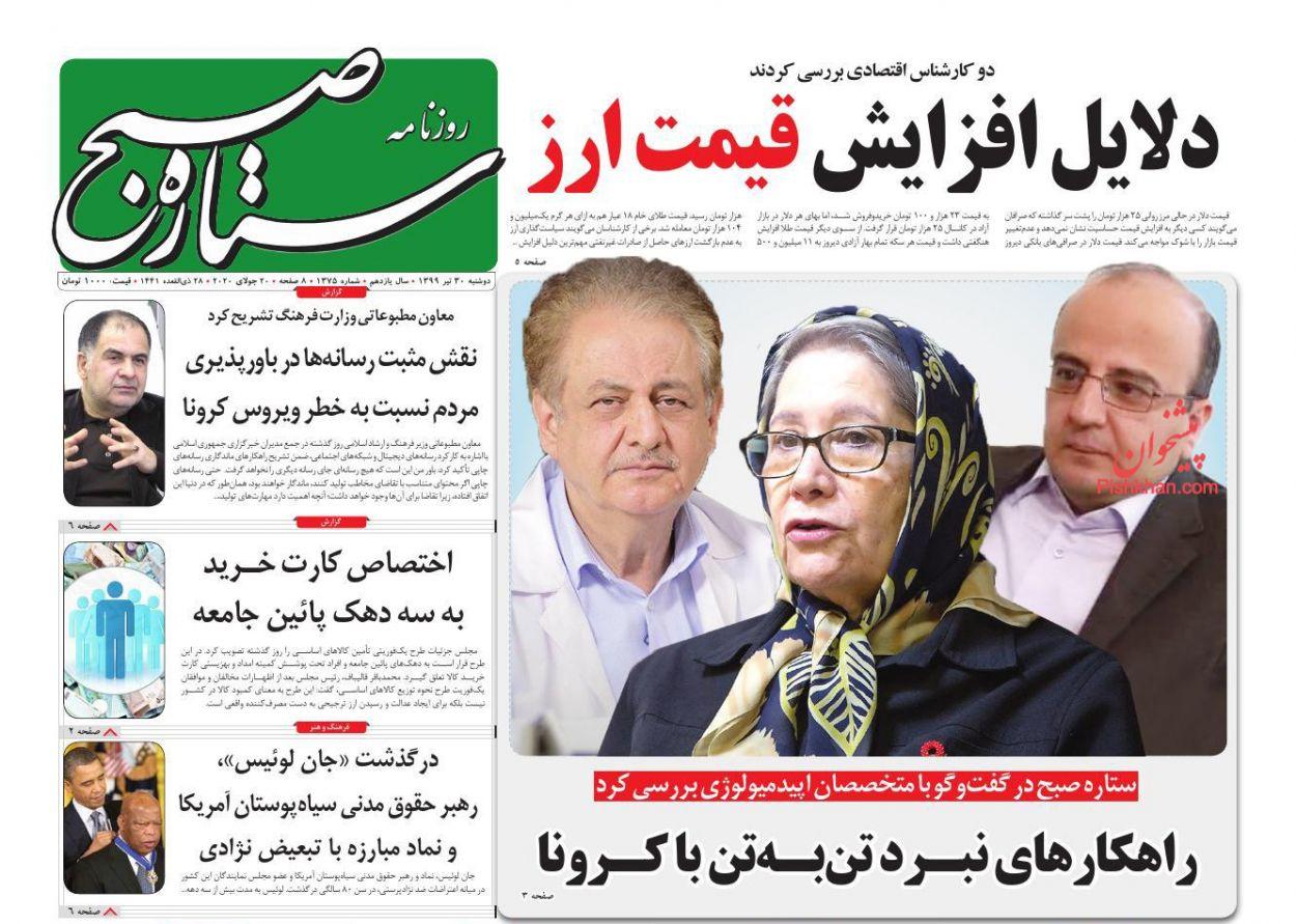 عناوین اخبار روزنامه ستاره صبح در روز دوشنبه ۳۰ تیر