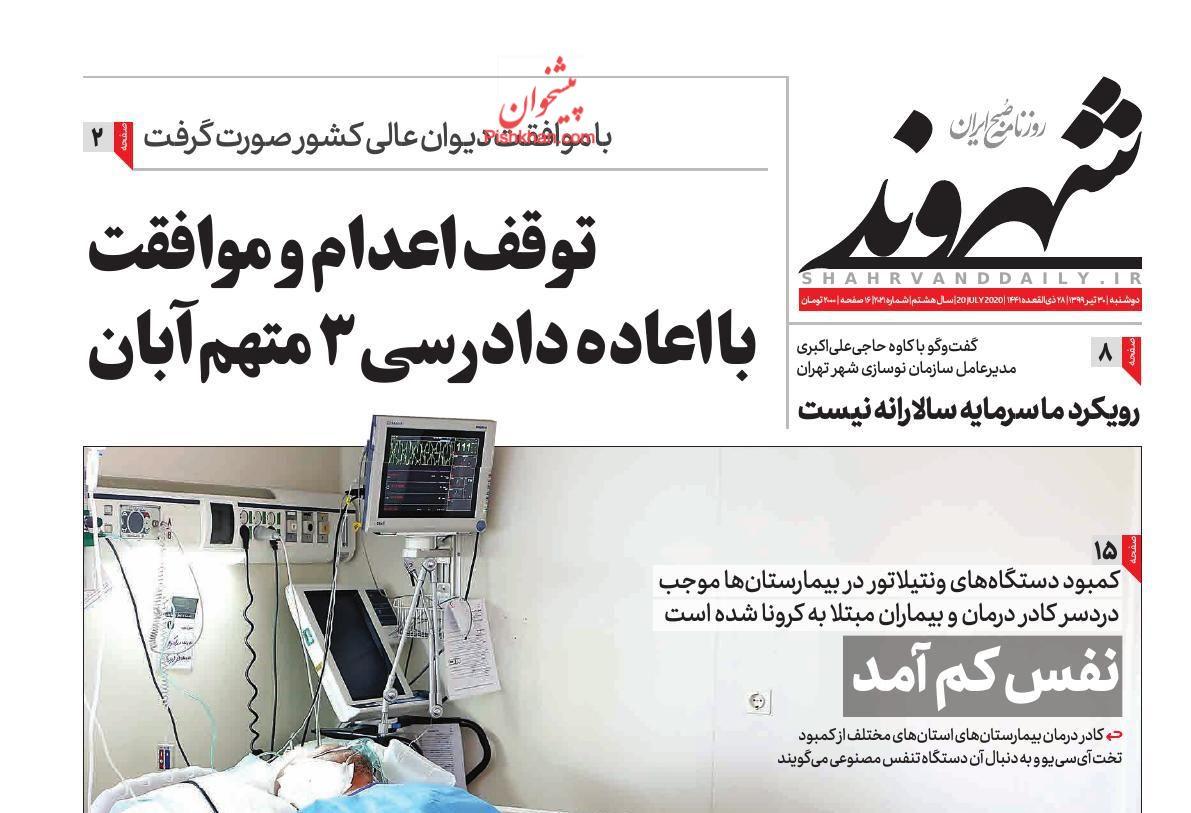 عناوین اخبار روزنامه شهروند در روز دوشنبه ۳۰ تیر