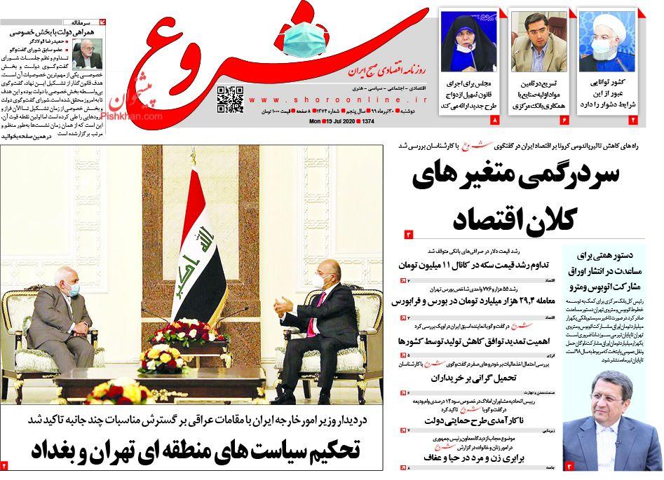 عناوین اخبار روزنامه شروع در روز دوشنبه ۳۰ تیر
