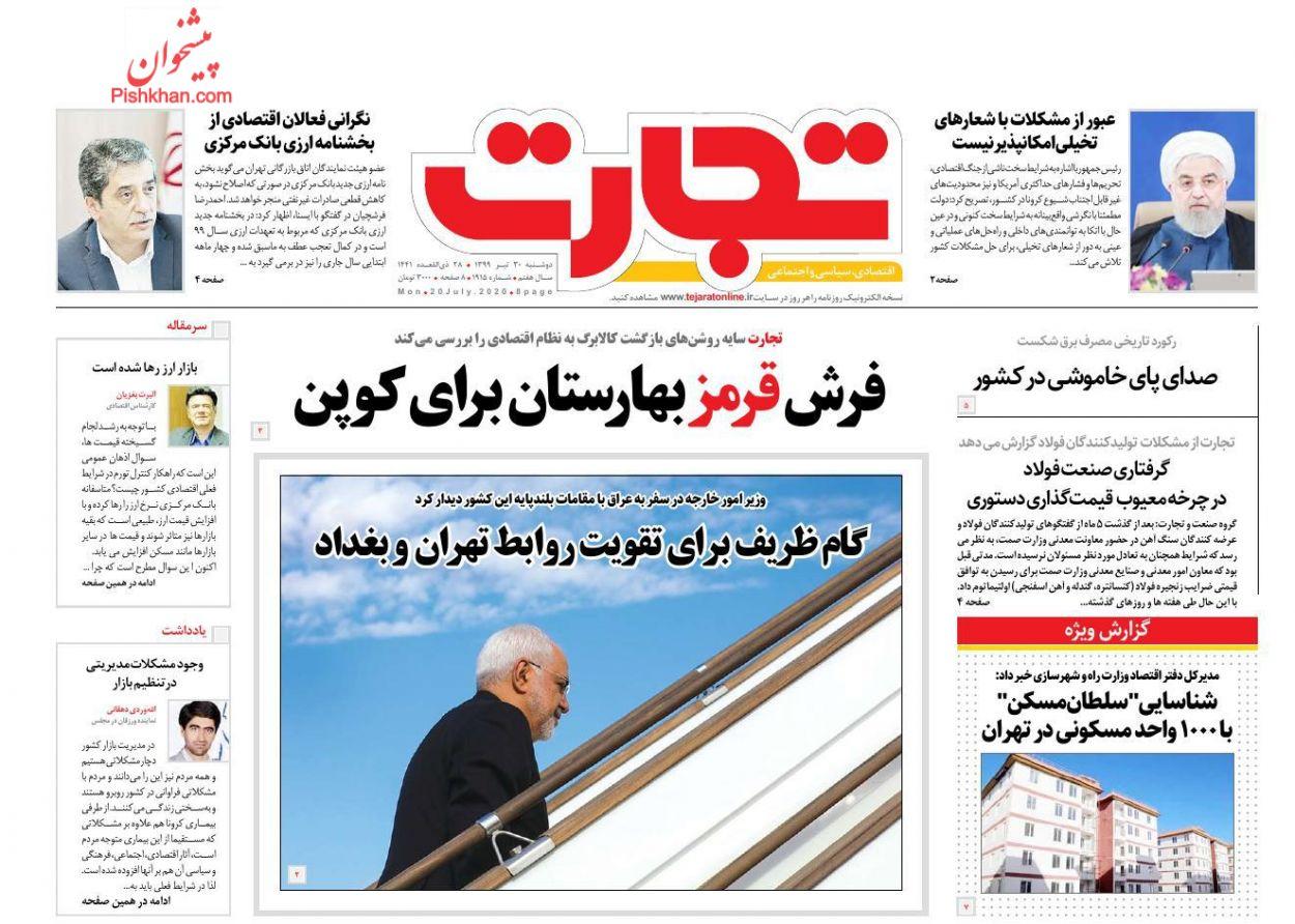 عناوین اخبار روزنامه تجارت در روز دوشنبه ۳۰ تیر