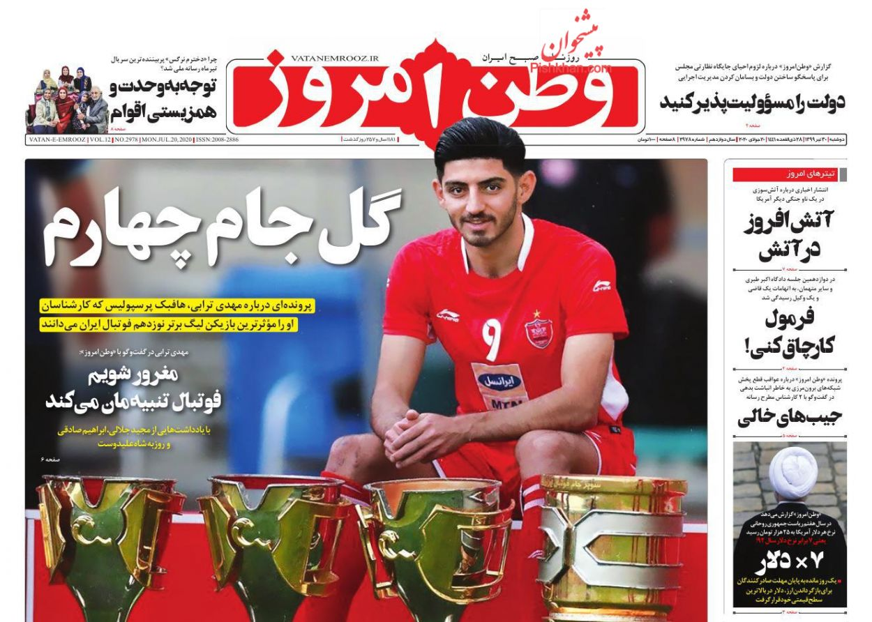 عناوین اخبار روزنامه وطن امروز در روز دوشنبه ۳۰ تیر