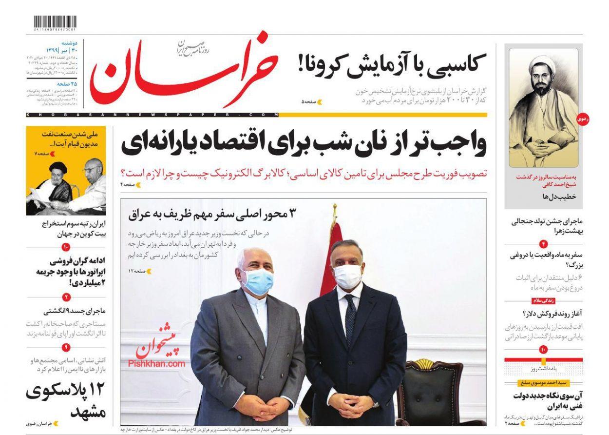 عناوین اخبار روزنامه خراسان در روز دوشنبه ۳۰ تیر