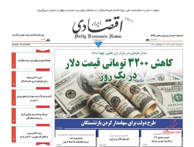 عناوین اخبار روزنامه ابرار اقتصادی در روز سهشنبه ۳۱ تیر