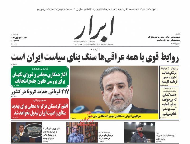 عناوین اخبار روزنامه ابرار در روز سهشنبه ۳۱ تیر