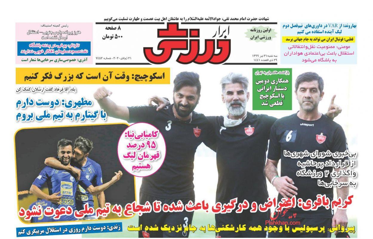 عناوین اخبار روزنامه ابرار ورزشى در روز سهشنبه ۳۱ تیر
