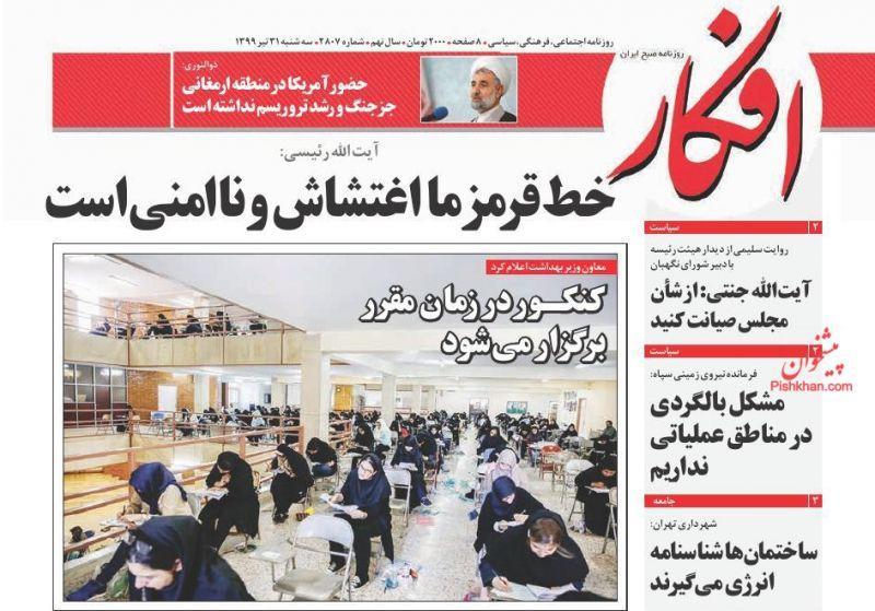 عناوین اخبار روزنامه افکار در روز سهشنبه ۳۱ تیر