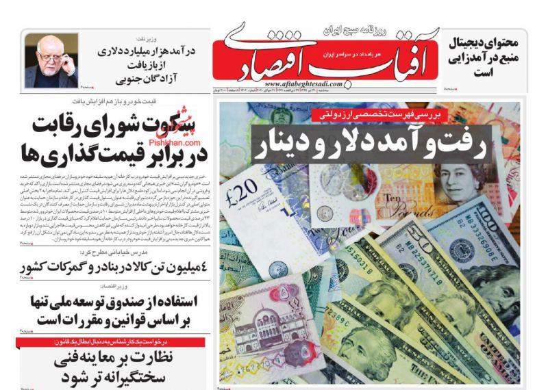 عناوین اخبار روزنامه آفتاب اقتصادی در روز سهشنبه ۳۱ تیر