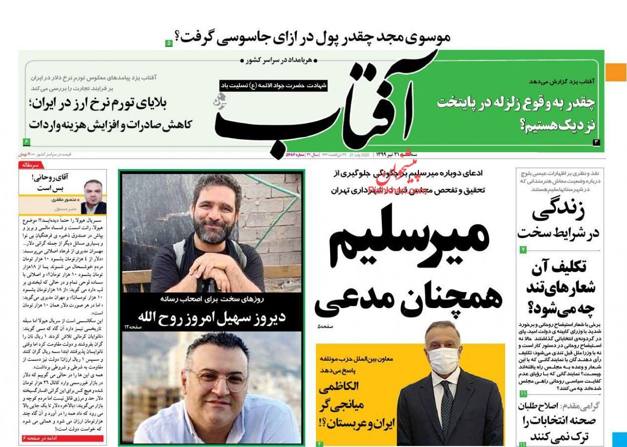 عناوین اخبار روزنامه آفتاب یزد در روز سهشنبه ۳۱ تیر
