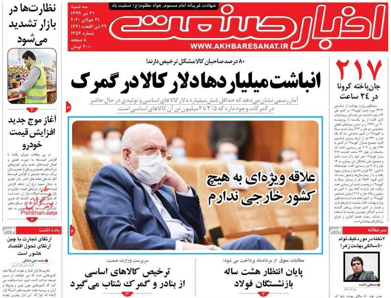 عناوین اخبار روزنامه اخبار صنعت در روز سهشنبه ۳۱ تیر