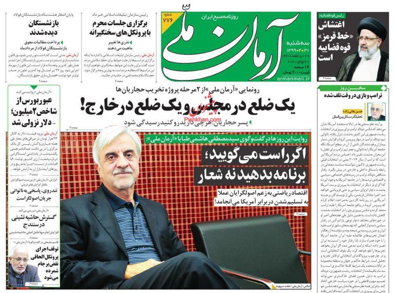 عناوین اخبار روزنامه آرمان ملی در روز سهشنبه ۳۱ تیر