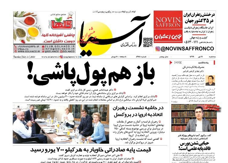 عناوین اخبار روزنامه آسیا در روز سهشنبه ۳۱ تیر