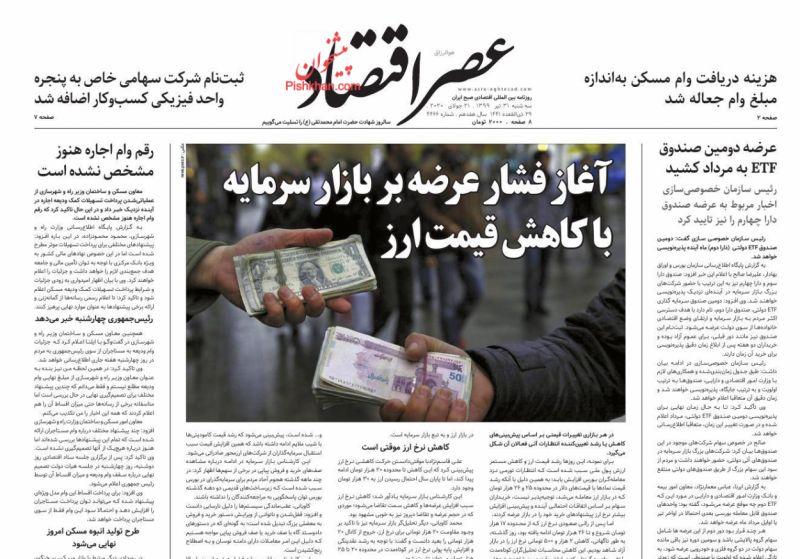 عناوین اخبار روزنامه عصر اقتصاد در روز سهشنبه ۳۱ تیر