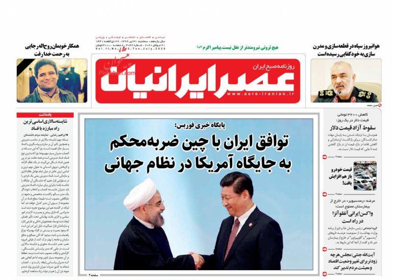 عناوین اخبار روزنامه عصر ایرانیان در روز سهشنبه ۳۱ تیر