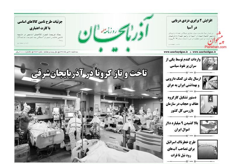 عناوین اخبار روزنامه آذربایجان در روز سهشنبه ۳۱ تیر