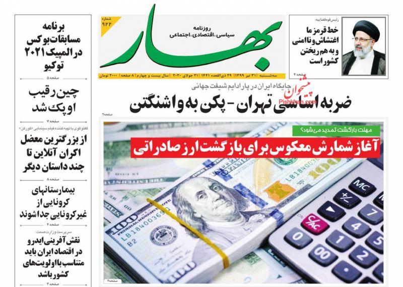 عناوین اخبار روزنامه بهار در روز سهشنبه ۳۱ تیر