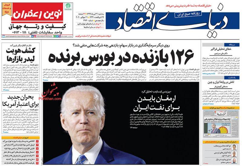 عناوین اخبار روزنامه دنیای اقتصاد در روز سهشنبه ۳۱ تیر