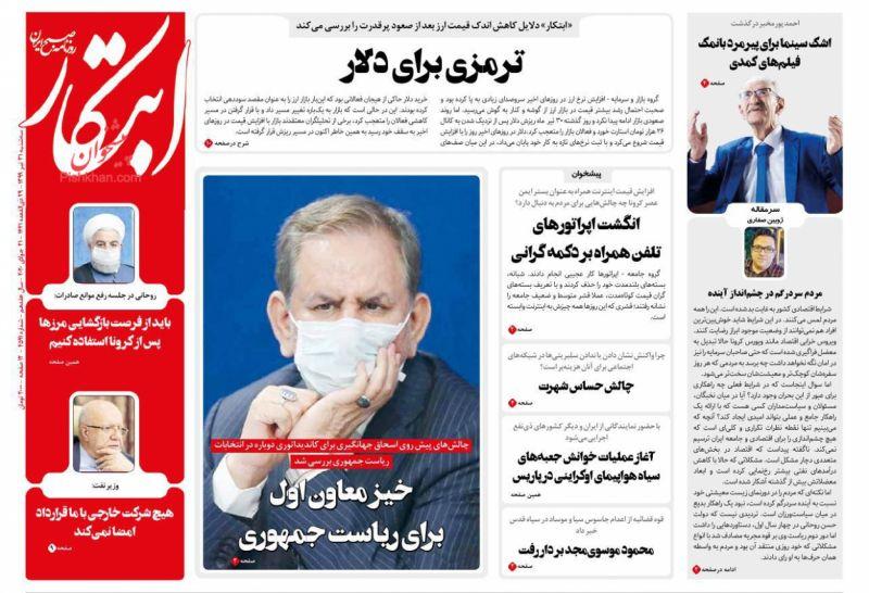عناوین اخبار روزنامه ابتکار در روز سهشنبه ۳۱ تیر
