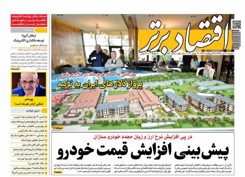 عناوین اخبار روزنامه اقتصاد برتر در روز سهشنبه ۳۱ تیر
