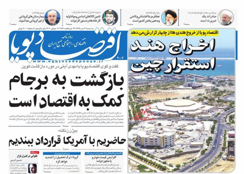 عناوین اخبار روزنامه اقتصاد پویا در روز سهشنبه ۳۱ تیر